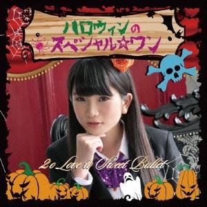 2o Love to Sweet Bullet/ハロウィンのスペシャル☆ワン<初回生産限定盤 立花佳純ver>[SFCD-0166]