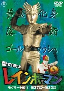 愛の戦士レインボーマンVOL.5 DVD