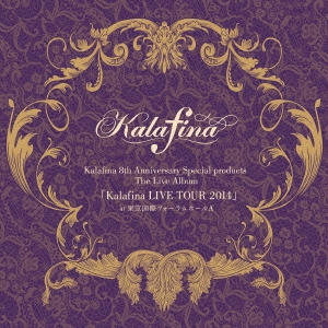 Kalafina 8th Anniversary Special products The Live Album 「Kalafina LIVE TOUR 2014」 at 東京国際フォ CD