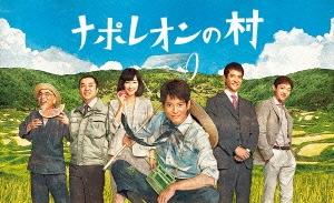 唐沢寿明/ナポレオンの村 Blu-ray BOX [TCBD-0501]