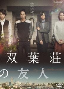 平松恵美子/ドラマW 双葉荘の友人 [TCED-3103]