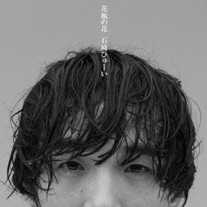 石崎ひゅーい/花瓶の花 [CD+DVD] [ESCL-4614]