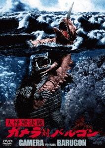 大怪獣決闘 ガメラ対バルゴン 大映特撮 THE BEST DVD