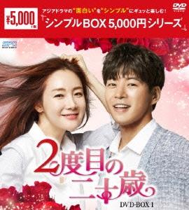 チェ・ジウ/2度目の二十歳 DVD-BOX1 [OPSD-C158]
