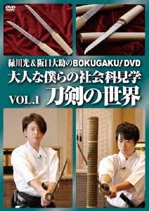 緑川光/「緑川光&阪口大助のBOKUGAKU!」Vol.1「刀剣の世界」 [FFBO-0037]
