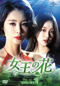 キム・ソンリョン[金成鈴]/女王の花 DVD-SET4 [GNBF-3544]