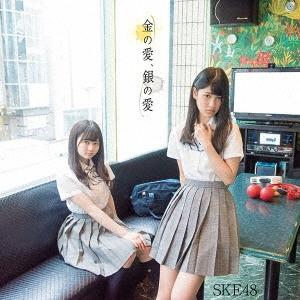 SKE48/金の愛、銀の愛 [CD+DVD] [AVCD-83597B]
