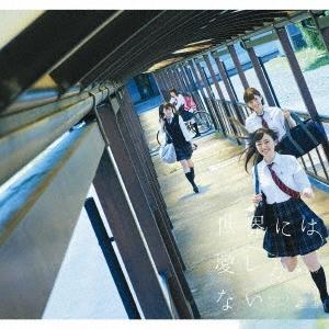 欅坂46/世界には愛しかない (TYPE-B) [CD+DVD] [SRCL-9149]