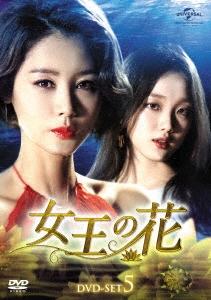 キム・ソンリョン[金成鈴]/女王の花 DVD-SET5 [GNBF-3545]