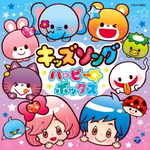 コロムビアキッズ キッズソング ハッピー☆ボックス CD
