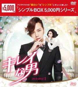 チャン・グンソク/キレイな男 DVD-BOX1 [OPSD-C170]
