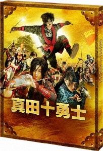 映画 真田十勇士 スペシャル・エディション Blu-ray Disc