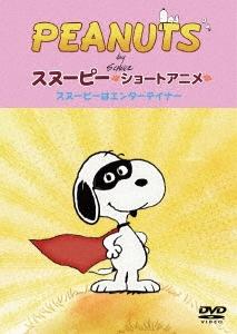 PEANUTS/PEANUTS スヌーピー ショートアニメ スヌーピーはエンターテイナー(Show dog)[FT-63224]