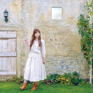 吉岡亜衣加/虹をつないで [CD+DVD]<初回限定盤>[KDSD-970]