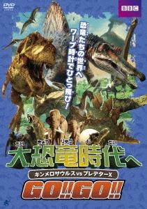 大恐竜時代へGO!!GO!! キンメロサウルスvsプレデターX DVD
