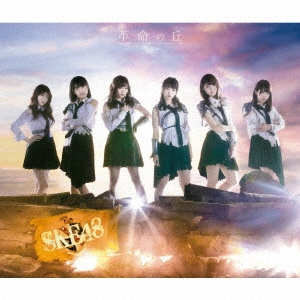 SKE48/革命の丘 (Type-C) [3CD+DVD] [AVCD-93614BX]