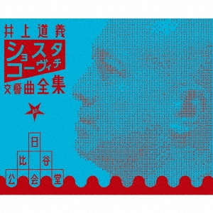 井上道義/ショスタコーヴィチ:交響曲全集 at 日比谷公会堂 [OVCX-00100]