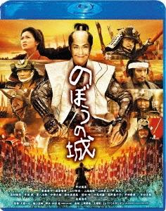 のぼうの城 スペシャル・プライス Blu-ray Disc