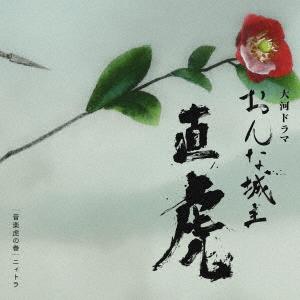 NHK大河ドラマ おんな城主 直虎 音楽虎の巻 ニィトラ Blu-spec CD2