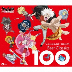 """ClassicaLoid"" Presents ベスト・クラシック100"