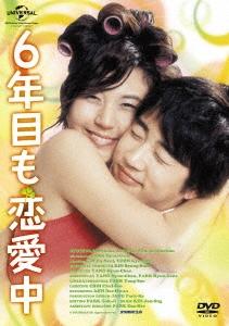 キム・ハヌル/6年目も恋愛中 [GNBF-5197]