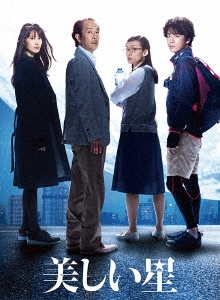 吉田大八/美しい星 豪華版 [Blu-ray Disc+DVD] [GOBS-1572]