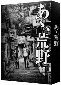 『あゝ、荒野』 特装版Blu-ray BOX Blu-ray Disc