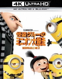 怪盗グルーのミニオン大脱走 [4K ULTRA HD + Blu-rayセット](2枚組)