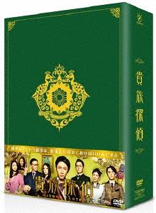貴族探偵 DVD-BOX DVD