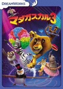 マダガスカル3 DVD