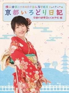 横山由依(AKB48)がはんなり巡る 京都いろどり日記 第2巻 「京都の絶景 見とくれやす」編 Blu-ray Disc