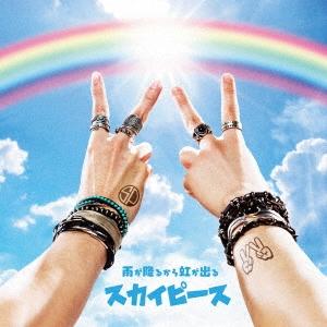雨が降るから虹が出る [CD+DVD+ハンドタオル]<完全生産限定盤> 12cmCD Single