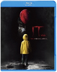 "IT/イット ""それ""が見えたら、終わり。 Blu-ray Disc"