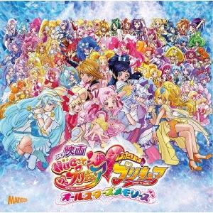 映画 HUGっと!プリキュア ふたりはプリキュアオールスターズメモリーズ 主題歌シングル<通常盤> 12cmCD Single