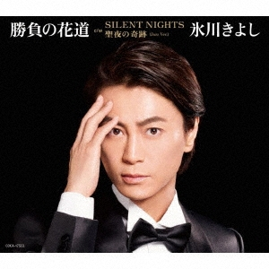 氷川きよし/勝負の花道 C/W SILENT NIGHT/聖夜の奇跡(Jazz Ver.)<Hタイプ Holy Night盤>[COCA-17553]