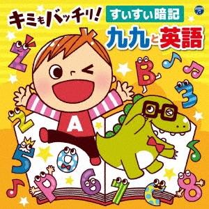 コロムビアキッズ キミもバッチリ! すいすい暗記 九九と英語 CD