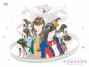 AKB48 53rdシングル 世界選抜総選挙~世界のセンターは誰だ?~ DVD