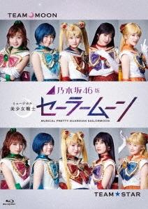 乃木坂46版 ミュージカル 美少女戦士セーラームーン Blu-ray Disc