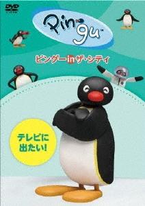 ピングー in ザ・シティ テレビに出たい! DVD