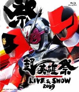 超英雄祭 KAMEN RIDER×SUPER SENTAI LIVE &SHOW 2019[BSTD20208]