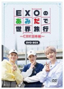 EXOのあみだで世界旅行~CBX日本編~ DVD