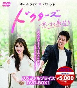 ドクターズ~恋する気持ち スペシャルプライス DVD-BOX1 DVD