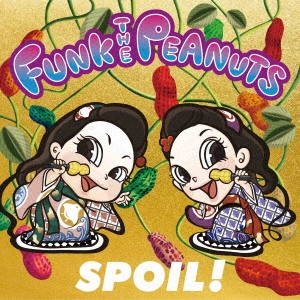 FUNK THE PEANUTS/SPOIL![UMCK-1628]