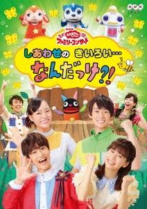 NHK「おかあさんといっしょ」ファミリーコンサート しあわせのきいろい・・・なんだっけ?! DVD