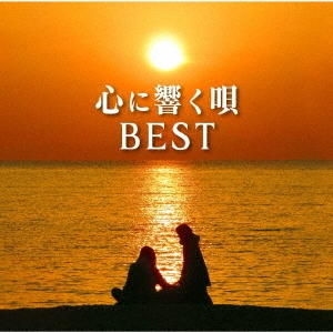 心に響く唄BEST Blu-spec CD2