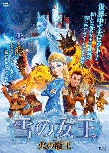 アレクセイ・ツィツィリン/雪の女王 と 火の魔王[ADK-7070S]
