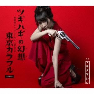 マキタマシロ/ツギハギの幻想/東京カラフル(NEW VOCAL)[QACW-1018]