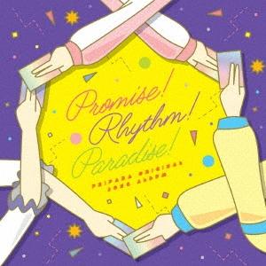 プロミス!リズム!パラダイス! CD