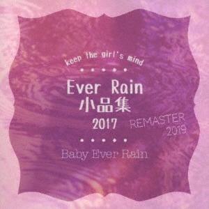 Baby Ever Rain/Ever Rain 小品集 2017 (Remaster 2019)[BERA-001]