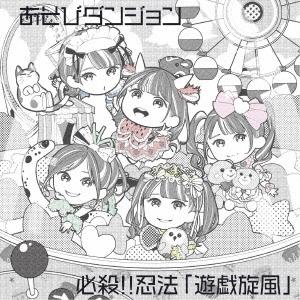 あそびダンジョン/必殺!!忍法「遊戯旋風」<B-Type>[IV-03]